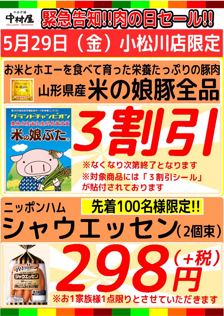 小松川店肉の日セール